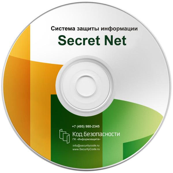 Secret Net.jpg